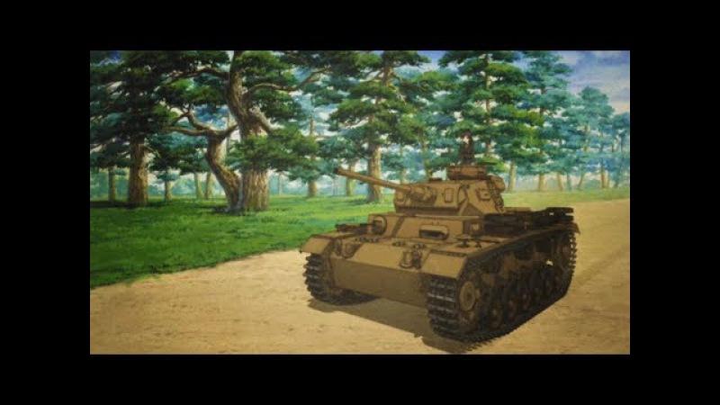 Girls und Panzer [AMV] Kuromorimine- ✠ Morgen marschieren wir ✠