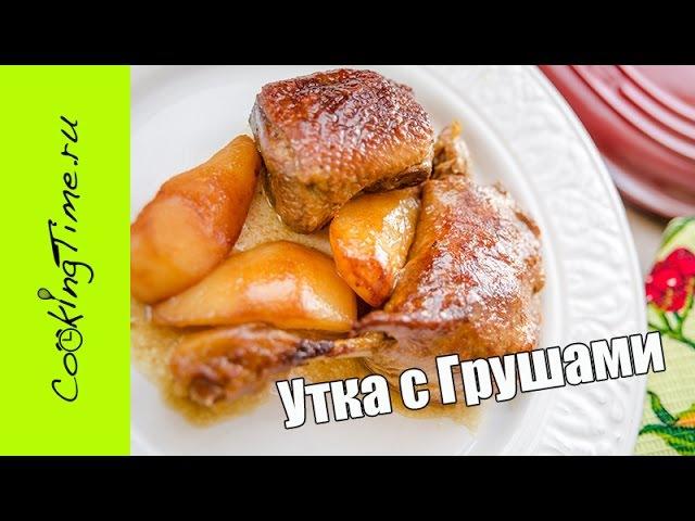 УТКА с МЕДОВЫМИ ГРУШАМИ (яблоками) и КОРИЦЕЙ | как приготовить праздничный ужин | простой рецепт