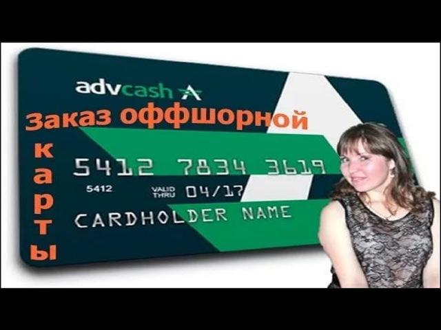 Advanced Cash. Деньги интернет = просто clck.ru/BdZ74