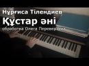 Құстар әні - Нұрғиса Тілендиев (обработка Олег Переверзев)