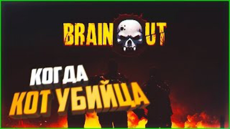 🎮 🔥 BREIN OUT Когда Кот Убийца 🔥🎮