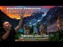 Khachatur Chobanyan Qo Anune Paterazm Hanun Siro Քո Անունը Պատերազմ Հանուն Սիրո