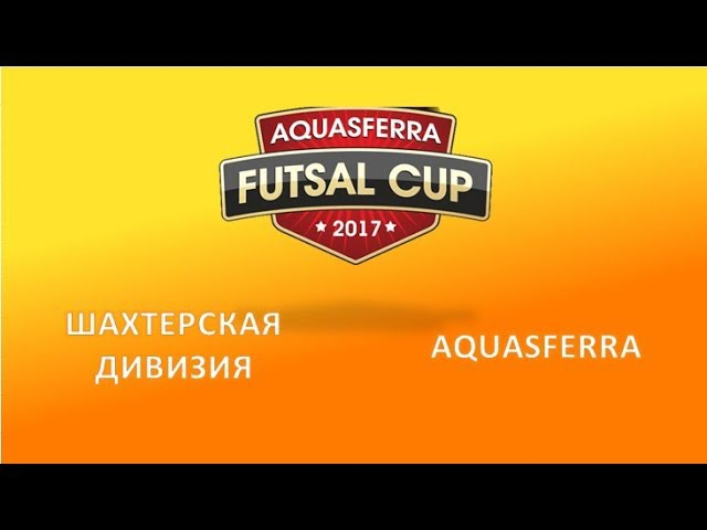 AFC 2017. Шахтерская дивизия - Aquasferra 2*:2. Highlight. 1/2 Элитного кубка