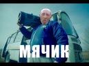 Грибы - Тает Лёд. Feat Тамбовский Дед - Мячик