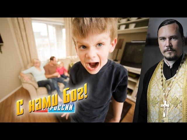 Воспитание детей (Священник Максим Курленко) «С нами Бог»