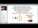 Роман Крафт Презентация онлайн бизнеса