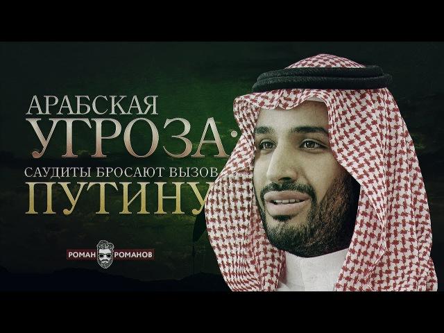 Арабская угроза: Саудиты бросают вызов Путину (Романов Роман)