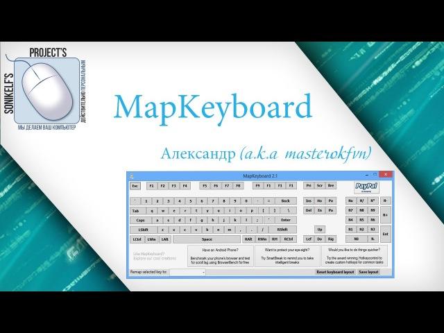 Как заменить или отключить кнопку на клавиатуре MapKeyboard