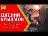 Евгений Крылатов - Пообещайте мне любовь (музыка из к.ф. Акванавты)