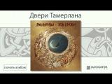 Мельница - Двери Тамерлана (Зов крови. Аудио)