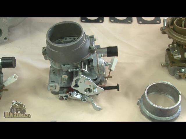 UAZOBAZA 66 Карбюраторы для УАЗа, часть вторая: обзор доступных моделей и их особенн ...