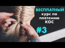 БЕСПЛАТНЫЙ курс по плетению КОС с нуля ♡ УРОК 3 Рыбий хвост ♡ LOZNITSA