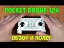 SBEGO FQ777 - Pocket Drone 124 - КАРМАННЫЙ КВАДРОКОПТЕР