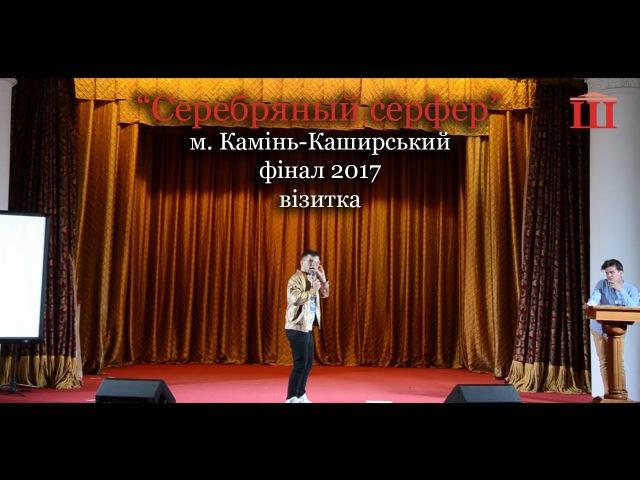 Ш-ТБ | Ш-КВН | Фінал 2017 | Серебряный серфер, збірна Каменя-Каширського | візитка