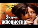 Авантюристка 3 серия из 20 детектив боевик криминальный сериал