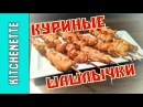 Куриные шашлычки в духовке ☆ Вкусная легкая закуска ☆ ПП рецепт ☆ Курица на шпа