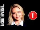 А снег кружит 1 серия из 4 Социальная драма Сериал Россия 2012