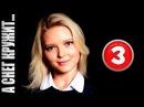 А снег кружит 3 серия из 4 Социальная драма Сериал Россия 2012