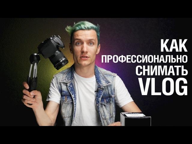 Как профессионально снимать VLOG by Сумен Кременюк
