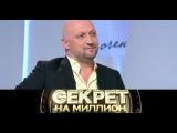 Личные тайны, любовные драмы и семейные трагедии Гоши Куценко  Секрет на мил...