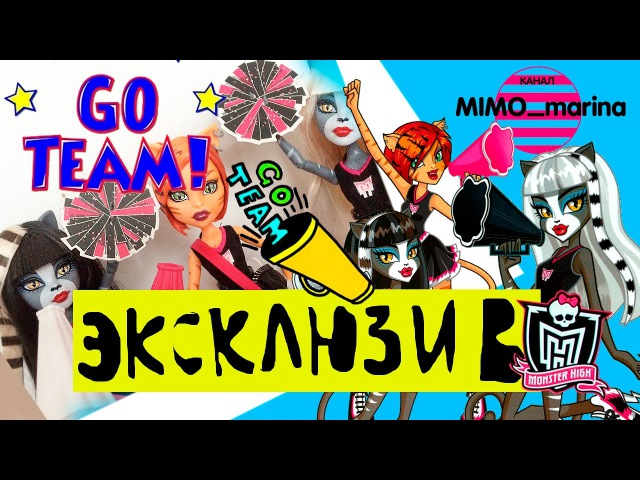 Монстер Хай ЭКСКЛЮЗИВ! Веркошки-черлидерши/ Monster High GO TEAM!