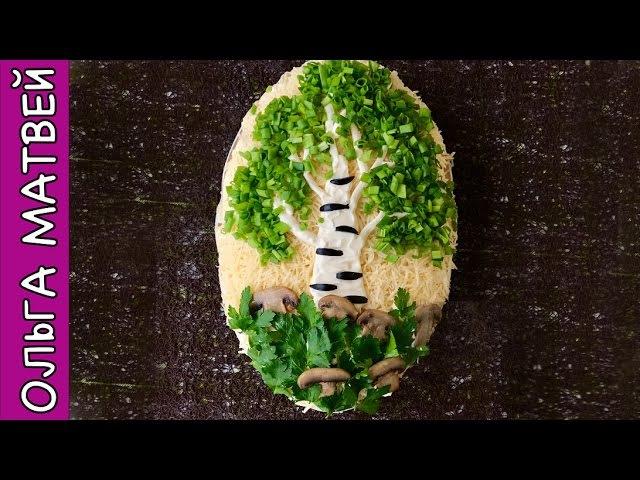 Салат «Белая Береза» Оригинальный Салат   Salad «White Birch» Recipe