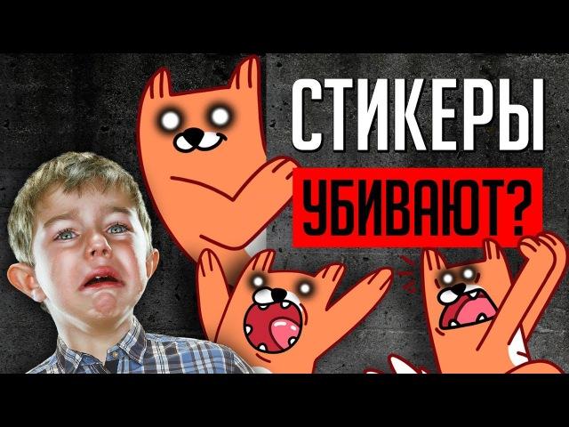 СТИКЕРЫ ВКОНТАКТЕ УБИВАЮТ ДЕТЕЙ ТВ СХОДИТ С УМА!
