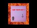 $uicideboy$ - Where's Your God? (rus. sub. | русские субтитры)