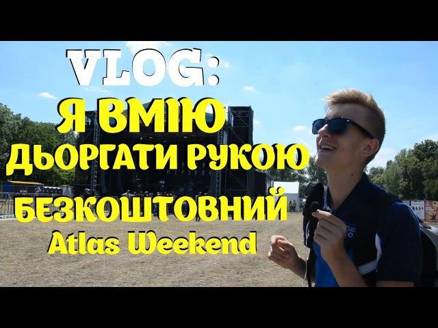 VLOG: Я ВМІЮ ДЬОРГАТИ РУКОЮ \ БЕЗКОШТОВНИЙ Atlas Weekend