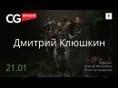 КАК РИСОВАТЬ БЕЗ РЕФЕРЕНСОВ? CG Stream. Дмитрий Клюшкин. Часть 1.