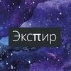 Экспир | XPIR.ru