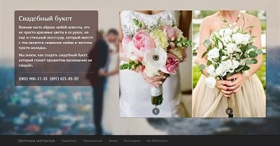 Сайт цветочной мастерской в Житомире