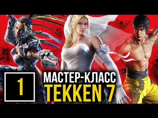 Мастер-класс по Tekken 7- Нина Уильямс, Мастер Рейвен, Маршалл Лоу