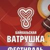 Фестиваль сладостей «Байкальская ватрушка»