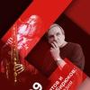 9/09 :: Летов и Бирюков. Музыка&Поэзия