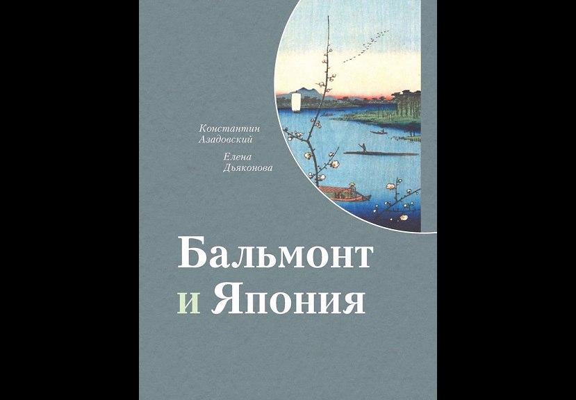 Азадовский К.М., Дьяконова Е.М. Бальмонт и Япония