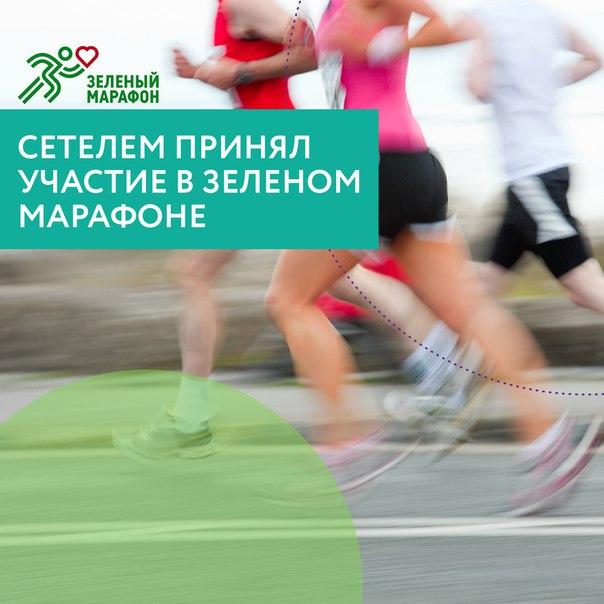 Сотрудники Сетелем Банка приняли участие в ежегодном забеге «Зелёный м