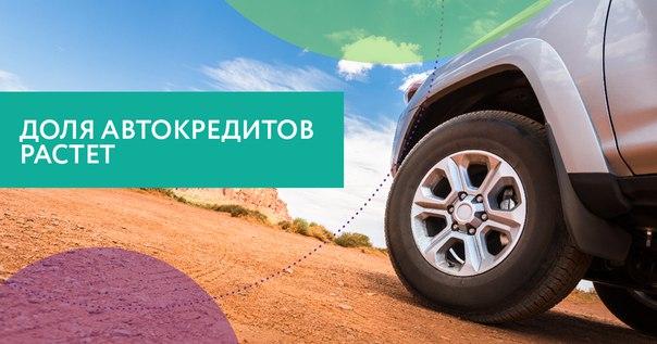Рынок автокредитования Пермского края переживает подъём. Прикамье вход