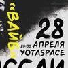 "Ассаи – 28 апреля ""Yotaspace"" (МОСКВА)"