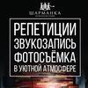 ШАРМАНКА - музыкальная студия