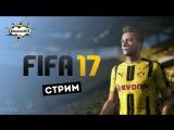 ЭЛЕКТРОШОКОВЫЙ ФУТБОЛ. FIFA 17