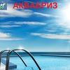 Строительство и обслуживание бассейнов АКВАБРИЗ