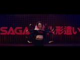 SAGA - Неостановим [Official Video]