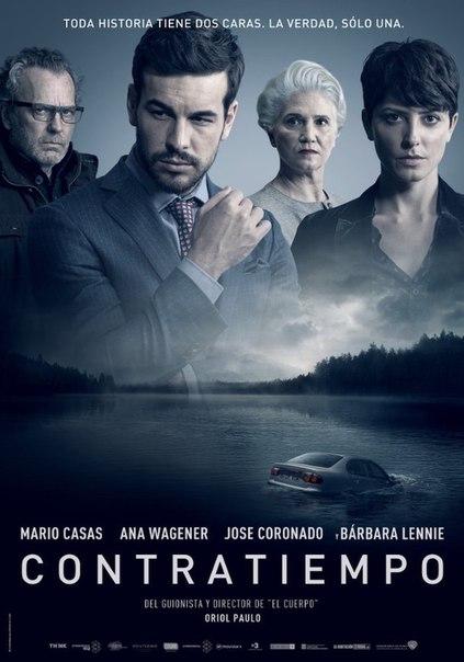 Невидимый гость (2016)