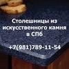 Столешницы из искусственного камня СПб