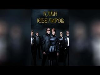 Клан ювелиров (2015) |