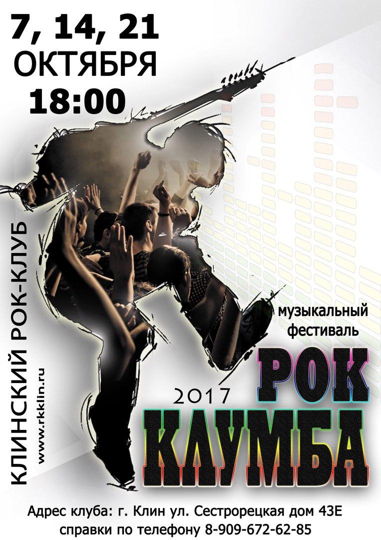 Афиша Клин РОК-КЛУМБА 2016