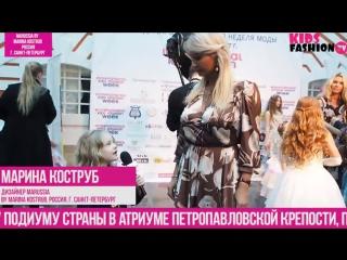 Показ Marussia by Marina Kostrub, Россия, г. Санкт-Петербург. Репортаж Kids Fashion TV