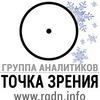 """Группа независимых аналитиков """"Точка зрения"""""""