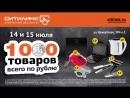 1000 товаров по рублю в Ситилинк Ижевск!